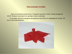 Пасхальная голубка Для изготовления нужно взять 3 квадрата красного ситца. Ра