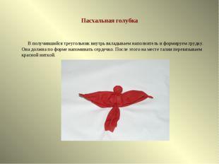 Пасхальная голубка В получившийся треугольник внутрь вкладываем наполнитель и