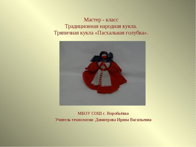 Мастер - класс Традиционная народная кукла. Тряпичная кукла «Пасхальная голуб...