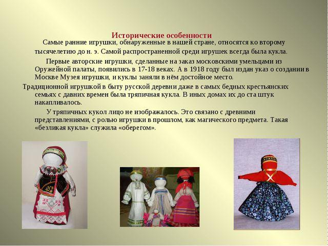 Исторические особенности Самые ранние игрушки, обнаруженные в нашей стране,...