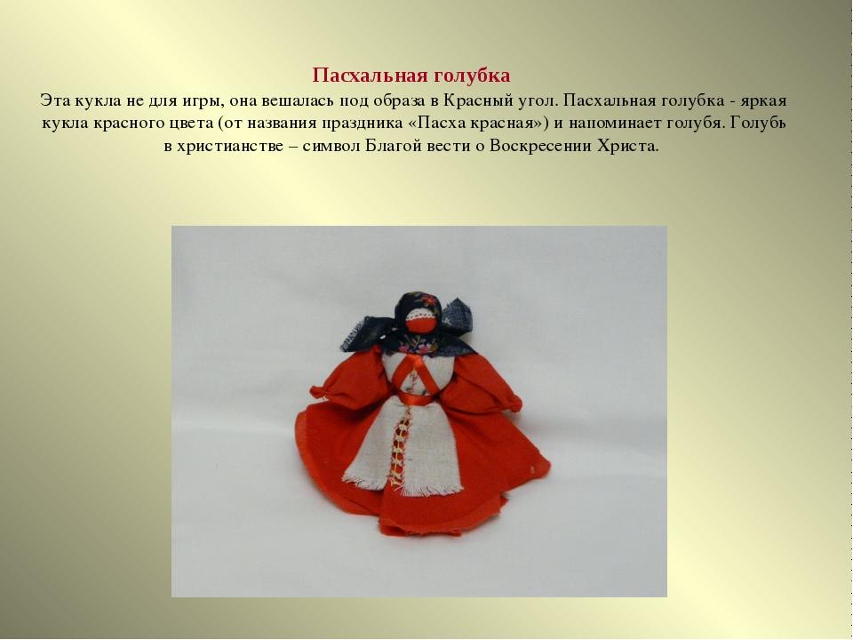 Пасхальная голубка Эта кукла не для игры, она вешалась под образа в Красный...