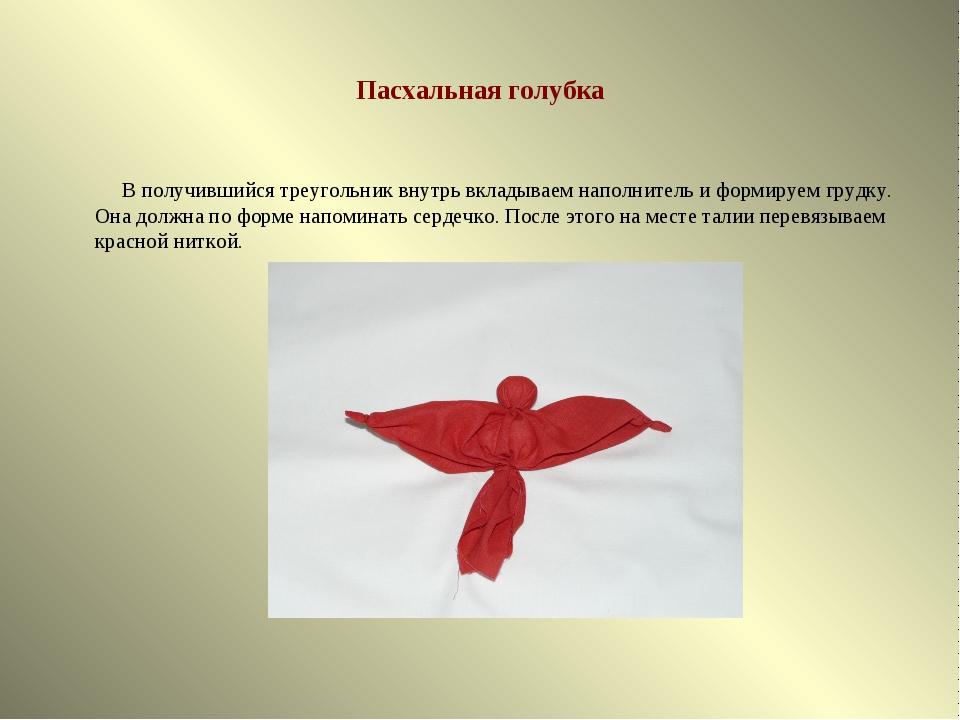 Пасхальная голубка В получившийся треугольник внутрь вкладываем наполнитель и...