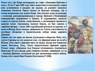 После того, как бояре-заговорщики во главе с Василием Шуйским в ночь с 16 на
