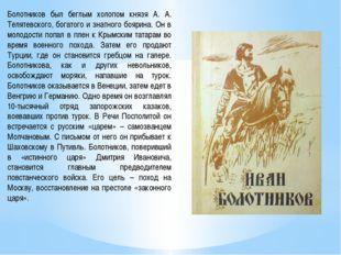 Болотников был беглым холопом князя А. А. Телятевского, богатого и знатного б