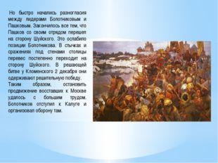Но быстро начались разногласия между лидерами Болотниковым и Пашковым. Закон