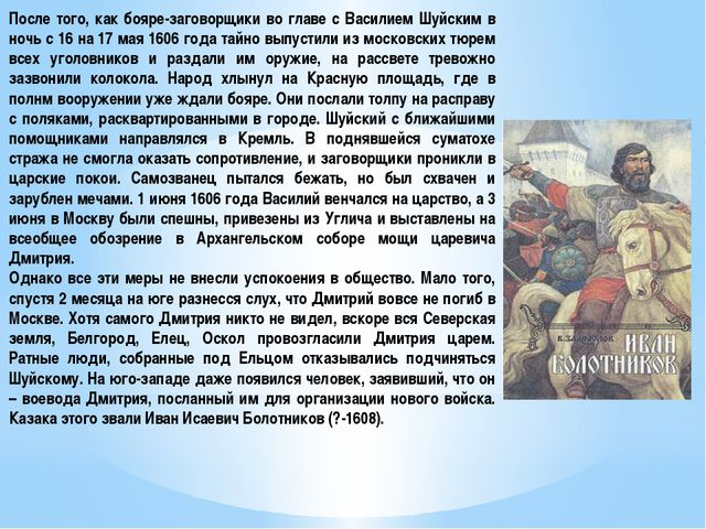 После того, как бояре-заговорщики во главе с Василием Шуйским в ночь с 16 на...