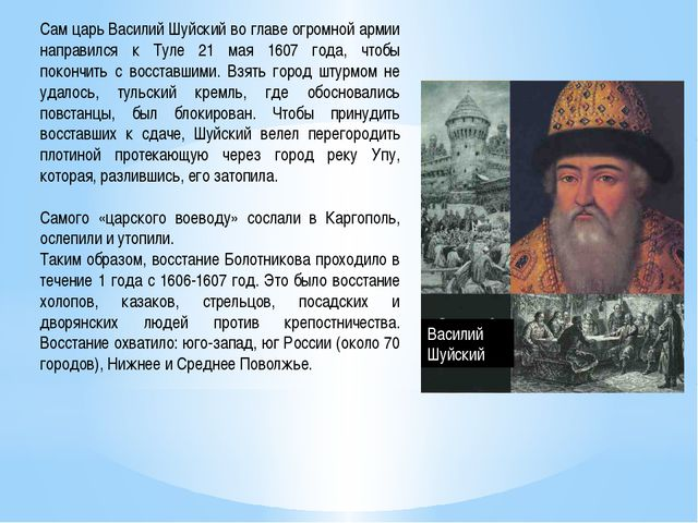 Сам царь Василий Шуйский во главе огромной армии направился к Туле 21 мая 160...