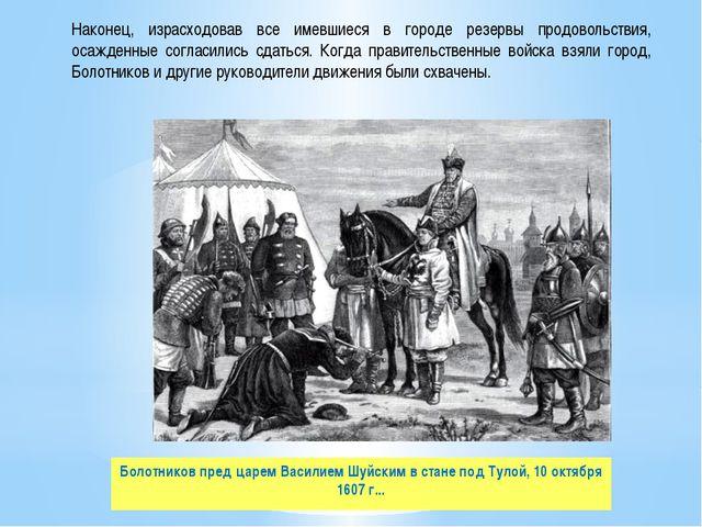 Болотниковпред царем Василием Шуйским в стане под Тулой, 10 октября 1607 г.....