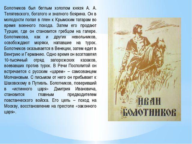 Болотников был беглым холопом князя А. А. Телятевского, богатого и знатного б...