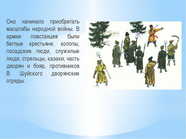Оно начинало приобретать масштабы народной войны. В армии повстанцев были бег...