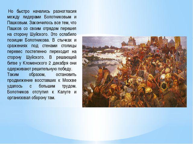 Но быстро начались разногласия между лидерами Болотниковым и Пашковым. Закон...