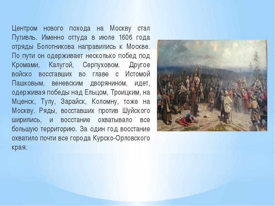 Центром нового похода на Москву стал Путивль. Именно оттуда в июле 1606 года...