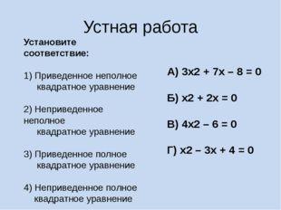 Устная работа А) 3х2 + 7х – 8 = 0 Б) х2 + 2х = 0 В) 4х2 – 6 = 0 Г) х2 – 3х +