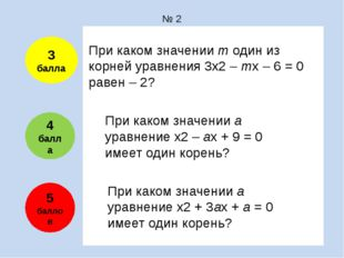 При каком значении m один из корней уравнения 3х2 – mx – 6 = 0 равен – 2? При