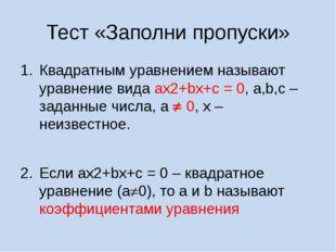 Тест «Заполни пропуски» Квадратным уравнением называют уравнение вида ах2+bх+