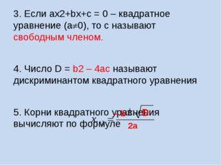 3. Если ах2+bх+с = 0 – квадратное уравнение (а0), то с называют свободным чл