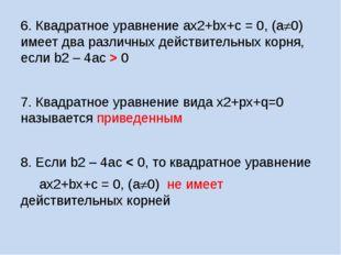 6. Квадратное уравнение ах2+bх+с = 0, (а0) имеет два различных действительны