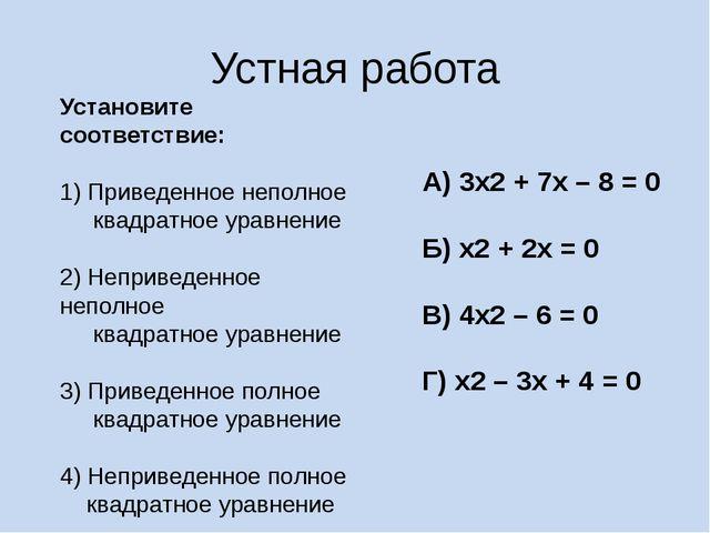 Устная работа А) 3х2 + 7х – 8 = 0 Б) х2 + 2х = 0 В) 4х2 – 6 = 0 Г) х2 – 3х +...
