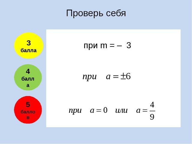 Проверь себя 3 балла 4 балла 5 баллов при m = – 3