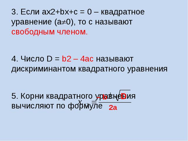 3. Если ах2+bх+с = 0 – квадратное уравнение (а0), то с называют свободным чл...