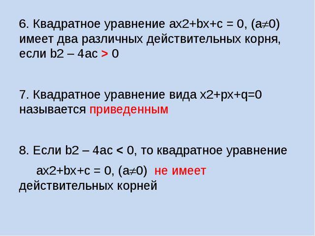 6. Квадратное уравнение ах2+bх+с = 0, (а0) имеет два различных действительны...