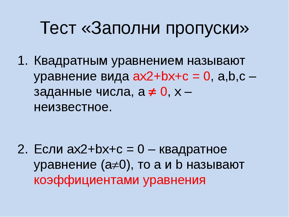 Тест «Заполни пропуски» Квадратным уравнением называют уравнение вида ах2+bх+...