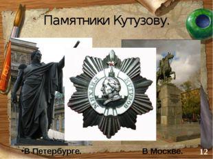 Памятники Кутузову. В Петербурге. В Москве. *