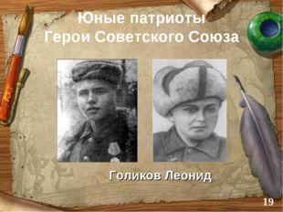 Юные патриоты Герои Советского Союза Голиков Леонид *