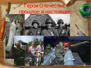 Герои Отечества: прошлое и настоящее. *