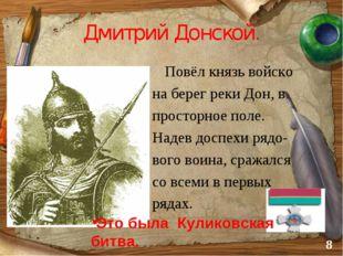 Дмитрий Донской. Повёл князь войско на берег реки Дон, в просторное поле. Над