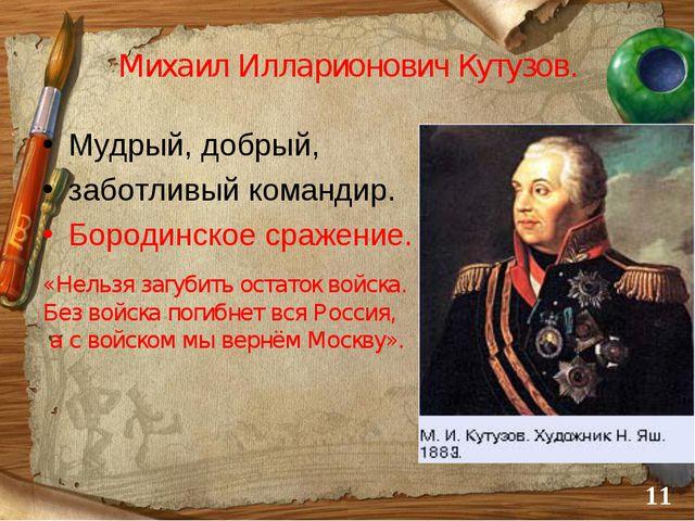 Михаил Илларионович Кутузов. Мудрый, добрый, заботливый командир. Бородинское...