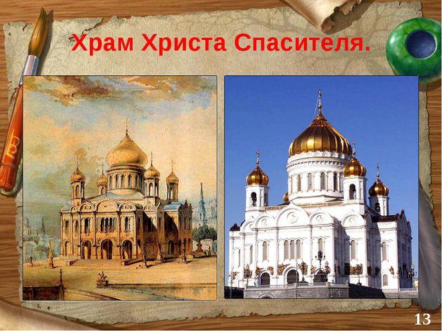 Храм Христа Спасителя. *