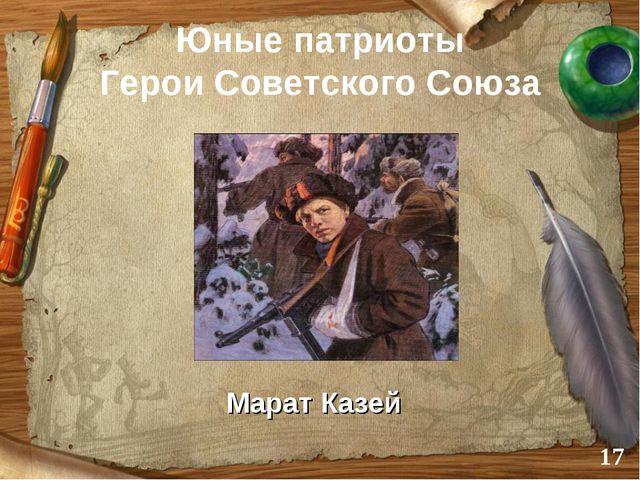 Юные патриоты Герои Советского Союза Марат Казей *
