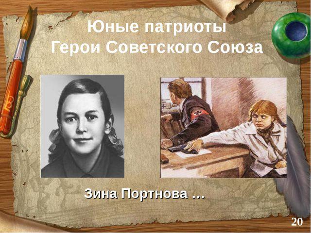 Юные патриоты Герои Советского Союза Зина Портнова … *