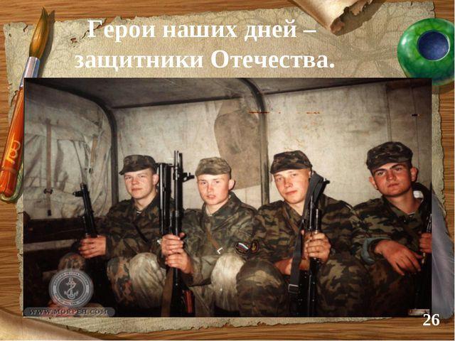 Герои наших дней – защитники Отечества. *