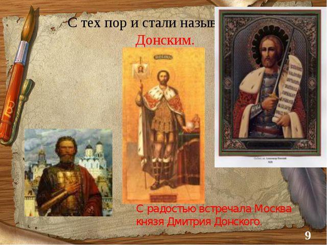 С тех пор и стали называть его Донским. С радостью встречала Москва князя Дми...