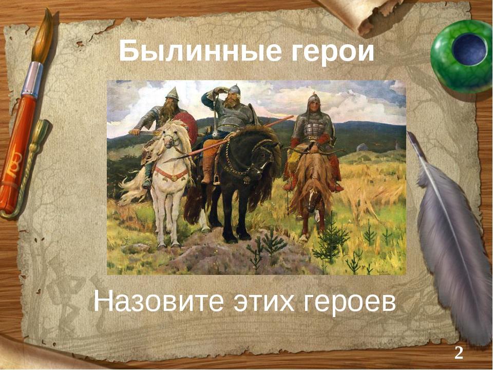 Былинные герои Назовите этих героев *