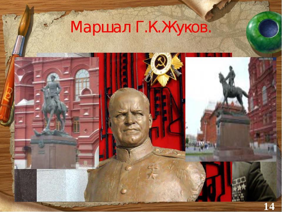 Маршал Г.К.Жуков. *