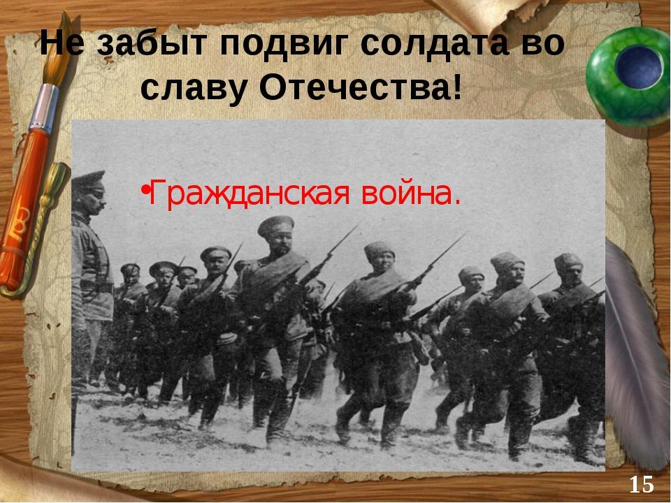 Не забыт подвиг солдата во славу Отечества! Гражданская война. *