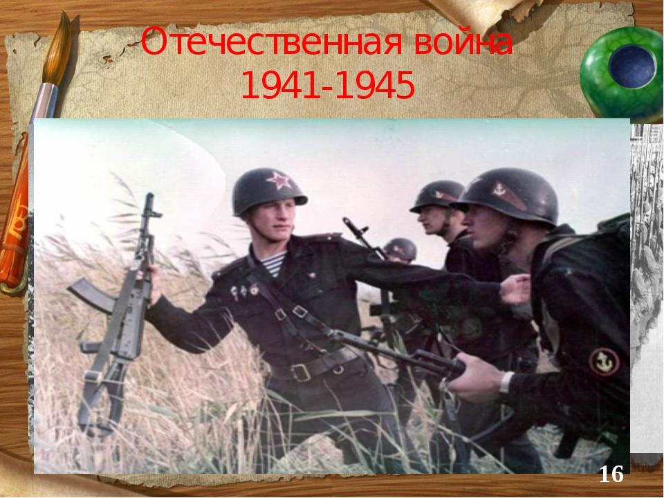 Отечественная война 1941-1945 *