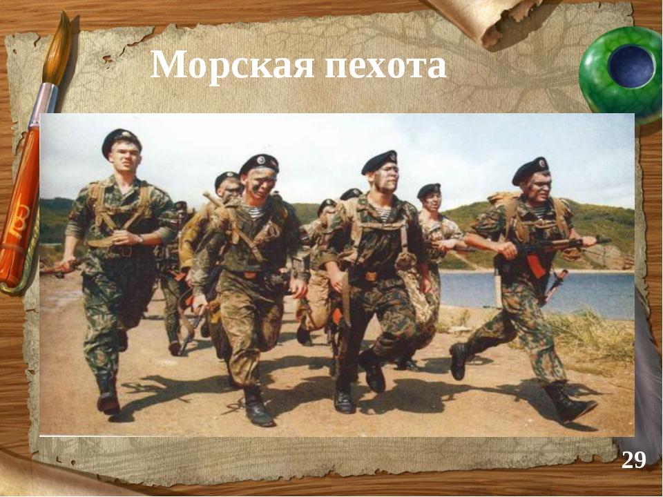 Морская пехота *
