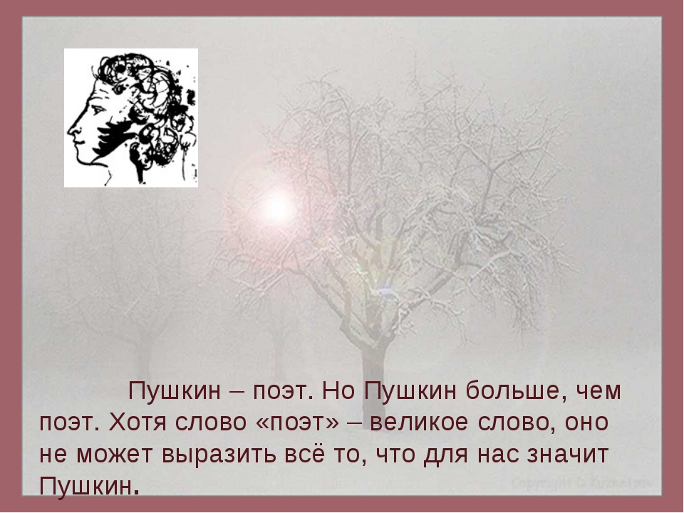 Слова великих поэтов на всех языках