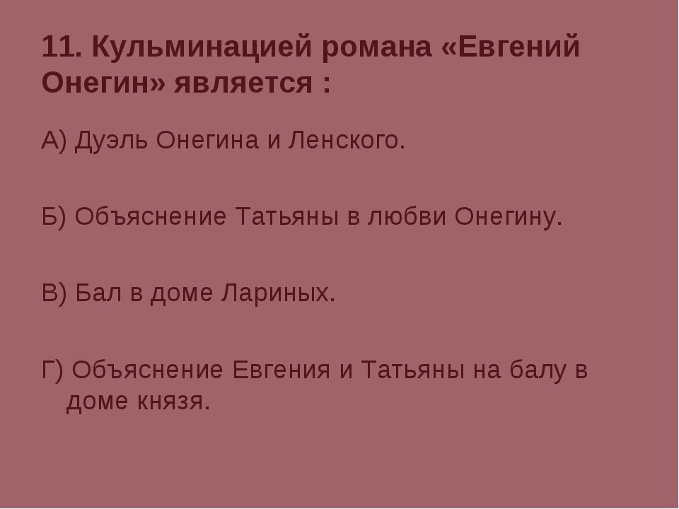 храма святой кульминацией романа евгений онегин является них Игорь Николаев