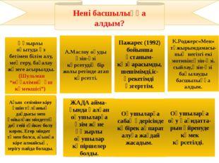 К.Роджерс«Мен» тұжырымдамасы-ның негізгі екі мотивін:өзін-өзі. сыйлау,өзін-өз