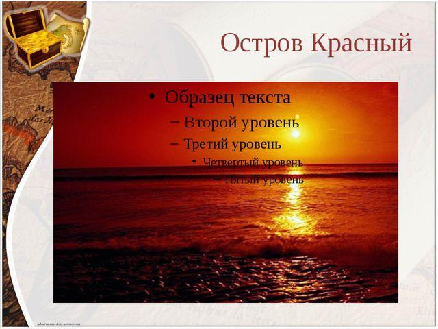 Остров Красный