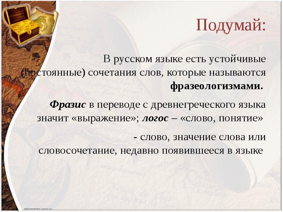 Подумай: В русском языке есть устойчивые (постоянные) сочетания слов, которые...
