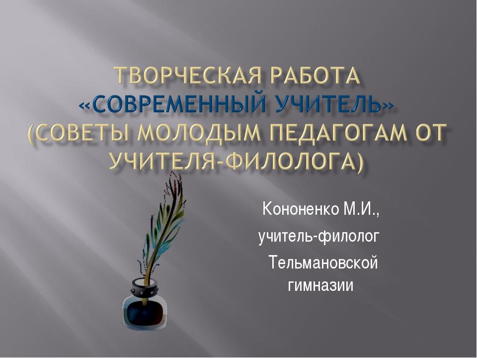 Кононенко М.И., учитель-филолог Тельмановской гимназии