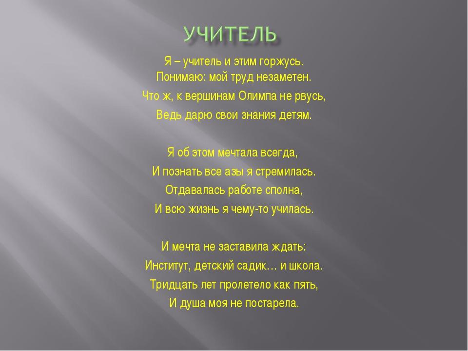 Стих я учитель и горжусь этим