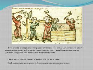 В это время в Киев пришли новгородцы, просившие себе князя. «Абы пошел кто к