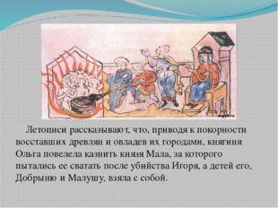 Летописи рассказывают, что, приводя к покорности восставших древлян и овладе